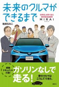 s-mirai_cover-obi