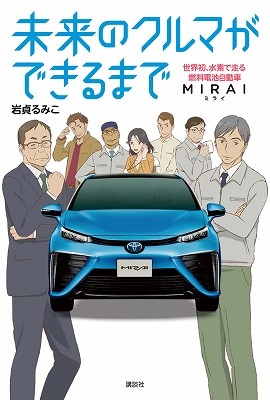 s-mirai_cover